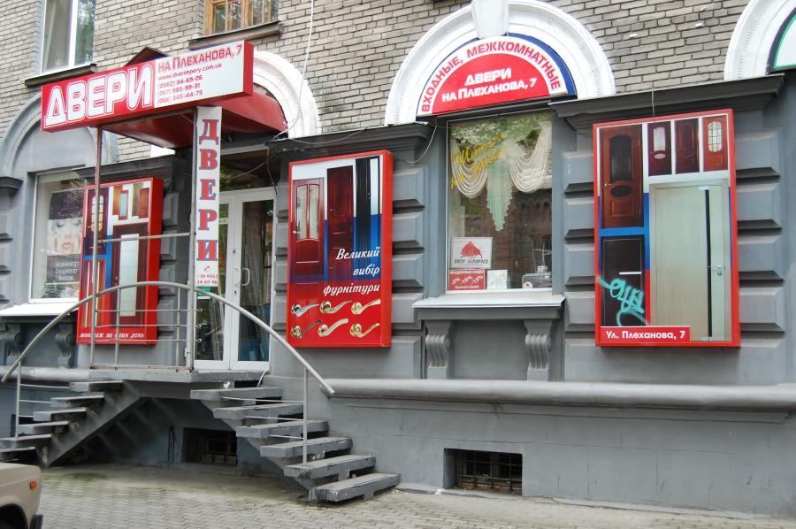 салон двери на Плеханова 7 в Днепропетровске